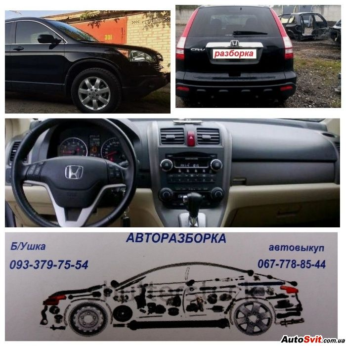 Honda CR-V RE 3, фото #1